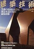建築技術 2008年 02月号 [雑誌] 画像