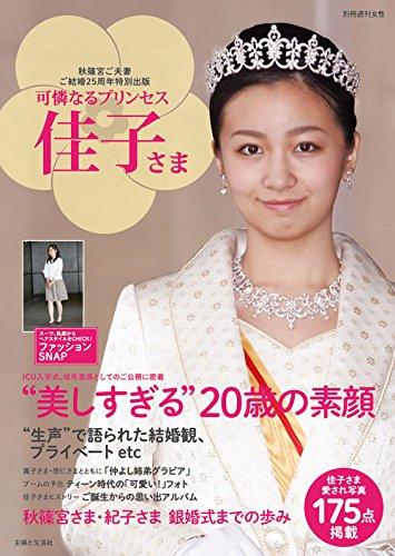秋篠宮ご夫妻ご結婚25周年特別出版 可憐なるプリンセス佳子さま (別冊週刊女性) -