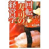 回転寿司の経営学