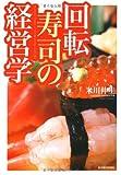 「回転寿司の経営学」米川 伸生