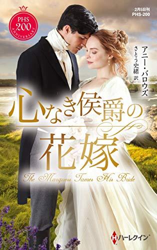 心なき侯爵の花嫁 神々の悪戯 Ⅱ (ハーレクイン・ヒストリカル・スペシャル)