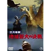 三大怪獣 地球最大の決戦 [60周年記念版] [DVD]