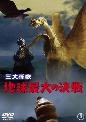 三大怪獣 地球最大の決戦 [60周年記念版] [DVD]の詳細を見る
