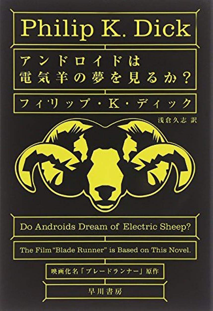 宇宙飛行士大使ドアアンドロイドは電気羊の夢を見るか? (ハヤカワ文庫 SF (229))