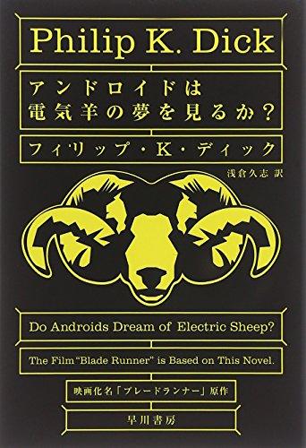 アンドロイドは電気羊の夢を見るか? (ハヤカワ文庫 SF (229)) -