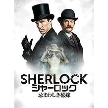SHERLOCK/シャーロック 忌まわしき花嫁(字幕版)
