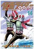 仮面ライダーSPIRITS(14) (マガジンZKC)