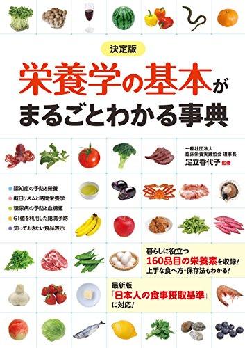 Amazon.co.jp: 決定版 栄養学の基本がまるごとわかる事典 電子書籍: 足立香代子: Kindleストア