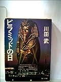 ピラミッドの日 (1978年) (角川文庫)