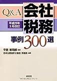 Q&A会社税務事例300選―平成25年3月改訂
