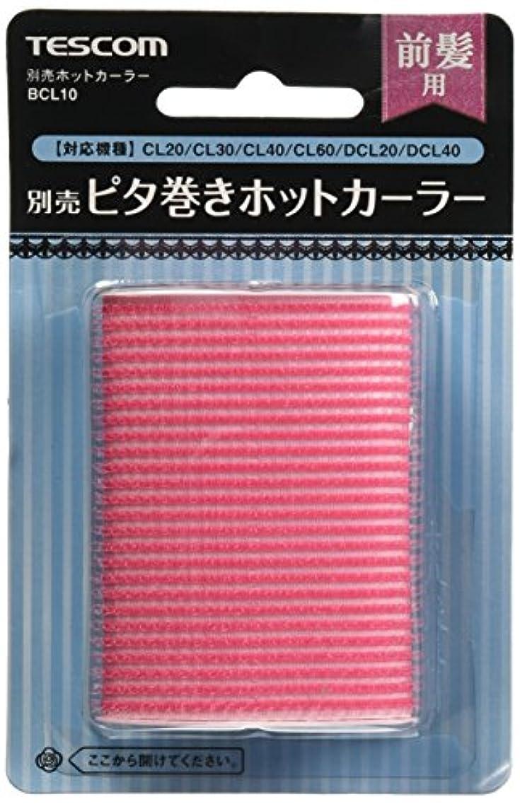 パシフィックパシフィック社会科TESCOM STYLEUP 別売ホットカーラー 前髪用カーラー BCL10