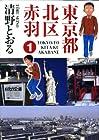 東京都北区赤羽 全8巻 (清野とおる)