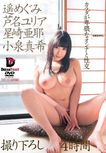 カラダが卑猥なオンナと性交 [DVD]