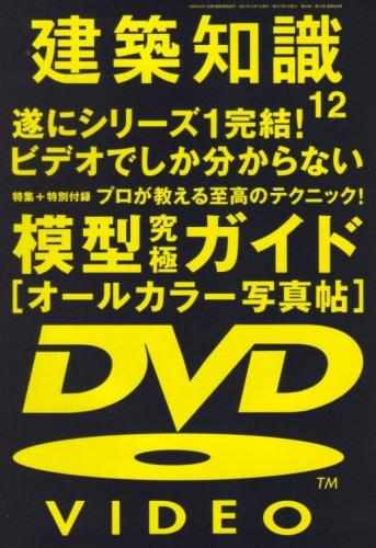 建築知識 2007年 12月号 [雑誌]特集:プロが教える至高のテクニック!模型究極ガイド[オールカラー写真帖+DVDビデオ]の詳細を見る