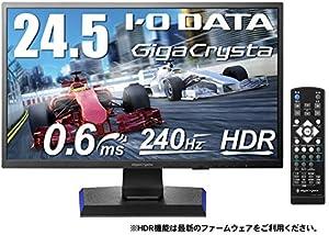 アイ・オー・データ GigaCrysta 24.5インチ(240Hz)