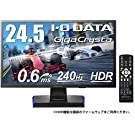I-O DATA ゲーミングモニター 24.5インチ(240Hz) GigaCrysta PS4 FPS向き 0.6ms TN HDR HD…