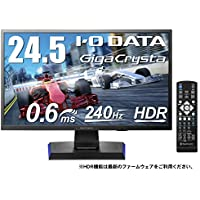 I-O DATA GigaCrysta 24.5インチ(240Hz)