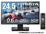 I-O DATA ゲーミングモニター 24.5インチ(240Hz) GigaCrysta PS4 FPS向き 0.6ms TN HDR HDMI×2 DP リモコン付 高さ調整 EX-LDGC251UTB