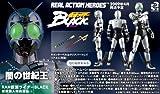 リアルアクションヒーローズ 限定 DX シャドームーン