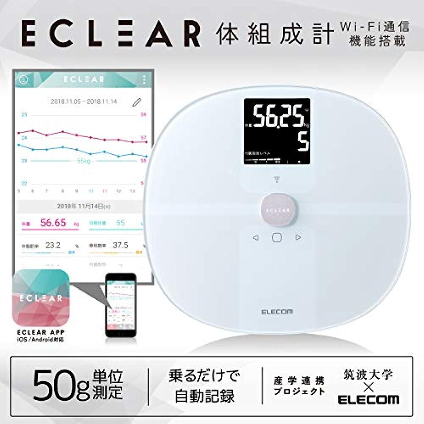機動確保する呼ぶエレコム 体重?体組成計 スマホアプリ連動 Wi-Fi接続 50g単位 乗るだけ 面倒な毎回のデータ転送操作不要 変化が分かるグラフ表示 「エクリア 体組成計」 ホワイト HCS-WFS01WH