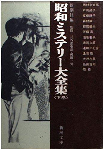 昭和ミステリー大全集〈下巻〉 (新潮文庫)の詳細を見る
