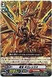 カードファイト!! ヴァンガード 【餓竜 ギガレックス [RRR]】 BT03-004-RRR ≪魔候襲来≫