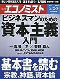 エコノミスト 5/2・9合併号 2017年 5/9 号 [雑誌]