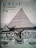 ピラミッド―巨大な王墓建設の謎を解く (1979年)