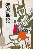 流浪の手記 (徳間文庫)