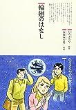輪廻のはなし (仏教コミックス―ほとけさまの大宇宙)