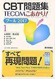 CBT問題集TECOMこあかり! プール 2017 1(五肢択一
