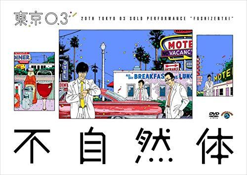 第20回東京03単独公演「不自然体」 [DVD]