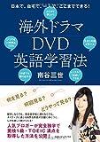 海外ドラマDVD英語学習法 日本で、自宅で、一人で、ここまでできる!