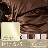 Noble ノーブル 80サテン 掛け布団カバー [ シングル / ゴールドベージュ ] 日本製