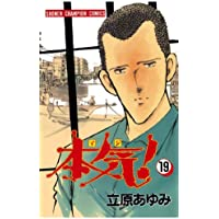 本気! 19 (少年チャンピオン・コミックス)