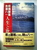 相馬御風・会津八一人生と歌 (1982年)