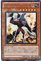 遊戯王 GAOV-JP009-SR 《ハンマーラッシュ・バウンサー》 Super