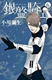 銀盤騎士(6) (Kissコミックス)