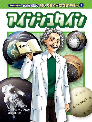 アインシュタイン (オールカラー マンガで読む知っておくべき世界の偉人 1)