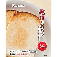 バイオテックジャパン 低タンパクパン 越後の食パン 50g×2枚 20袋