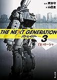 THE NEXT GENERATION パトレイバー (3) 白いカーシャ (角川文庫)