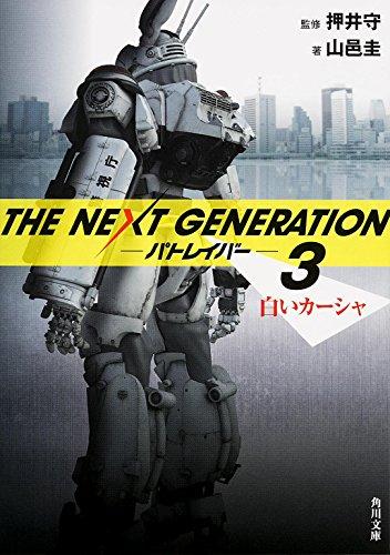 THE NEXT GENERATION パトレイバー (3) 白いカーシャ (角川文庫)の詳細を見る