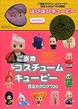 ご当地 コスチュームキューピー 完全カタログ700 オリジナルはぴはぴキューピー付きバージョン