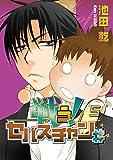 戦う!セバスチャン#(5) (ウィングス・コミックス)