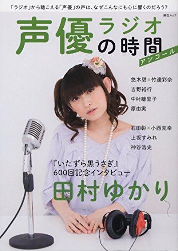 声優ラジオの時間 アンコール (綜合ムック)の詳細を見る