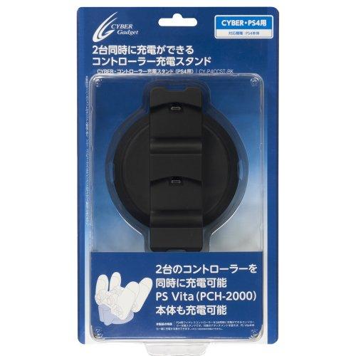 CYBER ・ コントローラー充電スタンド ( PS4 用) 【PSVita ( PCH-2000 ) 対応】