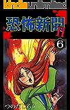 恐怖新聞Ⅱ(6)