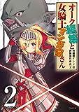 オーク編集と女騎士マンガ家さん(2) (少年マガジンエッジコミックス)