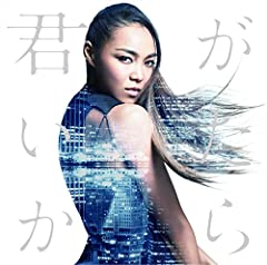 Crystal Kay「My Heart Beat」のジャケット画像