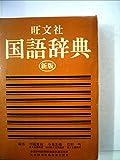 旺文社国語辞典 (1980年)